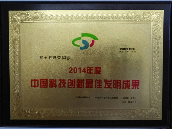 2014年中国科技创新最佳发明成果