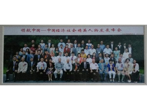 第十一届中国诚信企业家大会全体嘉宾合影(党和国家领导人何鲁丽等领导亲切接见与全代表合影)