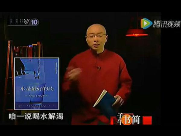 主持人王凯讲解《水是最好的药》