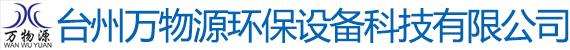 台州万物源环保设备科技有限公司